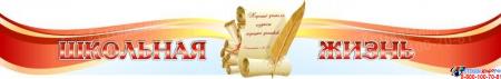 Стендовая композиция Школьная жизнь в золотисто-бордовых тонах 1400*1050мм Изображение #2