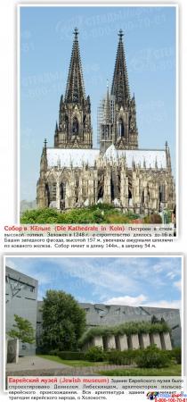 Стенд Достопримечательности Германии желтый 600*750 мм Изображение #1