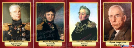 Комплект портретов Знаменитые географы в золотисто-бордовых тонах 200*290 мм Изображение #1
