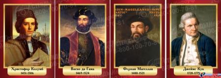 Комплект портретов Знаменитые географы в золотисто-бордовых тонах 200*290 мм Изображение #2