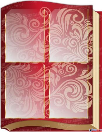 Стендовая  композиция Классный уголок в виде раскрытой книги в золотисто-бордовых тонах 2520*800мм Изображение #1