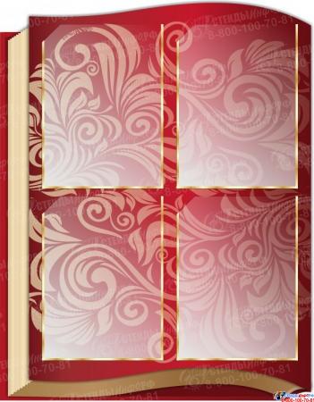 Стендовая  композиция Классный уголок в виде раскрытой книги в золотисто-бордовых тонах 2520*800мм Изображение #3