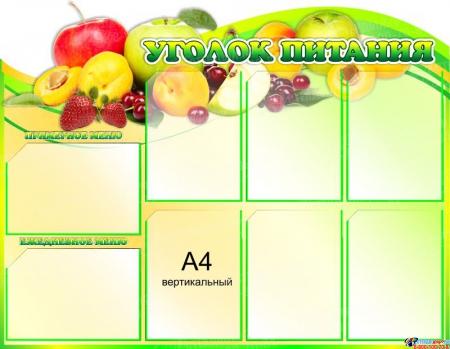 Композиция Стендов Уголок питания с фруктами и Правильное питание- залог здоровья! 2200*850 мм Изображение #2