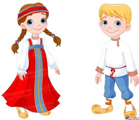 Фигурный односторонний элемент мальчик и девочка в национальных костюмах России