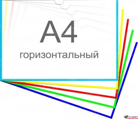 Карман пластиковый горизонтальный А4 самоклеящийся 315х215 мм