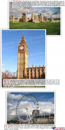 Стенд UNITED KINGDOM в зеленых тонах в кабинет английского языка 700*850 мм Изображение #4