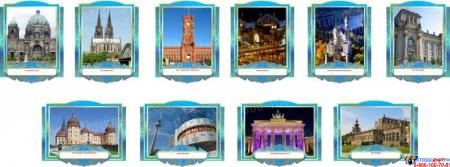 Комплект фигурных стендов Достопримечательности Германии для кабинета немецкого языка в золотисто-голубых  тонах 270*350 мм, 350*270 мм