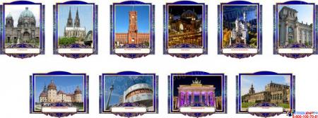 Комплект фигурных стендов Достопримечательности Германии для кабинета немецкого языка в золотисто-синих  тонах  270*350 мм,  350*270 мм