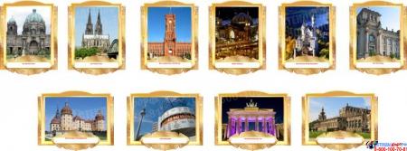 Комплект фигурных стендов Достопримечательности Германии для кабинета немецкого языка в золотистых  тонах  270*350 мм,  350*270 мм