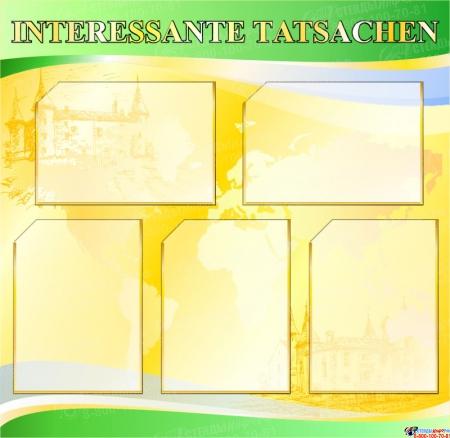 Стенд INTERESSANTE TATSACHEN в кабинет немецкого языка  1700*770мм Изображение #2