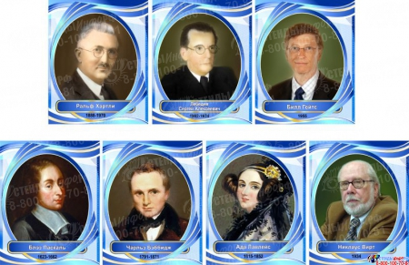 Комплект портретов для кабинета информатики в синих тонах 260*330 мм
