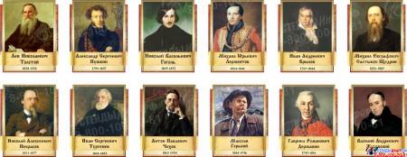 Комплект  портретов Литературных классиков для кабинета русской литературы в бежево-коричневых тонах 12 шт.  240*300 мм