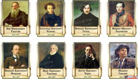 Комплект  портретов Литературных классиков для кабинета русской литературы в бежево-коричневых тонах 240*300 мм