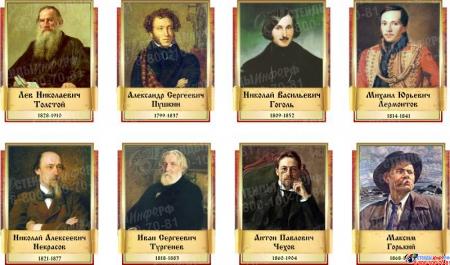Комплект  портретов Литературных классиков для кабинета русской литературы №3 300х370 см
