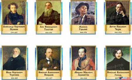 Комплект  портретов Литературных классиков для кабинета русской литературы в золотисто-синих тонах 240*300 мм