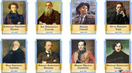 Комплект  портретов Литературных классиков в голубых тонах  240*300 мм