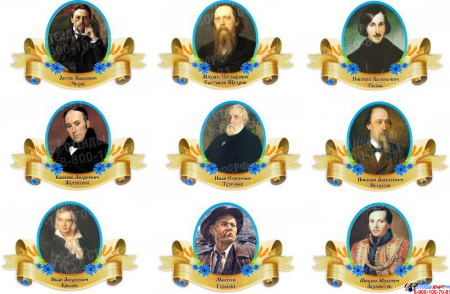 Комплект портретов Литературных классиков в стиле Василёк  540*350 мм.