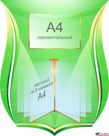 Стендовая композиция Школьная жизнь в золотисто-зеленых тонах  1400*1050мм Изображение #1