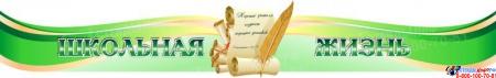 Стендовая композиция Школьная жизнь в золотисто-зеленых тонах  1400*1050мм Изображение #2