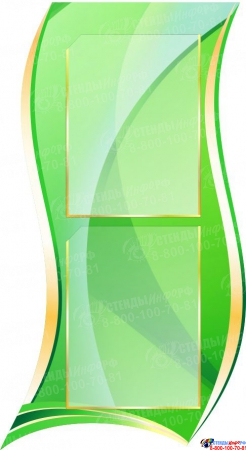 Стендовая композиция Школьная жизнь в золотисто-зеленых тонах  1400*1050мм Изображение #3