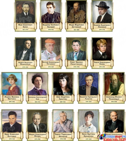 Комплект портретов русских поэтов для кабинета русской литературы 18 шт. 210*290 мм
