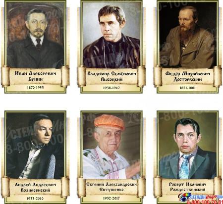 Комплект портретов русских поэтов для кабинета русской литературы 18 шт. 210*290 мм Изображение #1
