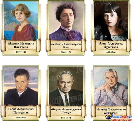Комплект портретов русских поэтов для кабинета русской литературы 18 шт. 210*290 мм Изображение #2