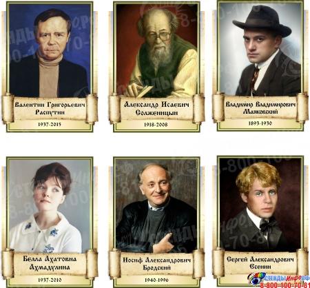 Комплект портретов русских поэтов для кабинета русской литературы 18 шт. 210*290 мм Изображение #3