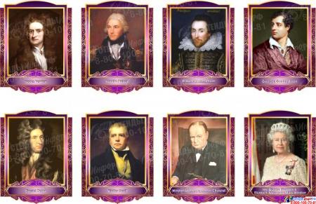 Комплект портретов Знаменитые Британцы для кабинета английского языка в золотисто-сиреневых тонах 260*350 мм