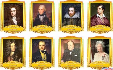 Комплект портретов  Знаменитые Британцы в золотисто-оранжевых тонах 260*350 мм