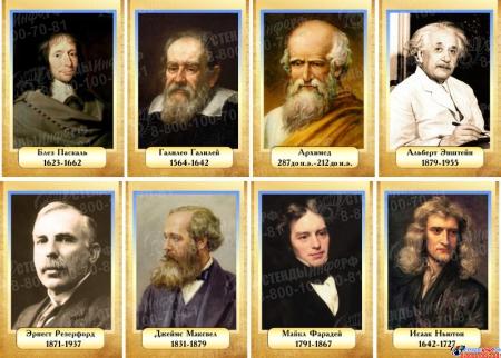 Комплект  портретов Знаменитые физики  для кабинета физики 200*290 мм