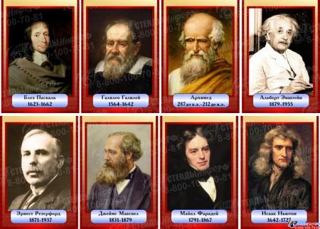 Комплект  портретов Знаменитые физики в бордовых тонах 200*290 мм