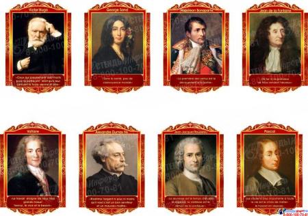 Комплект портретов Знаменитые французкие деятели в золотисто-красных тонах 250*360 мм