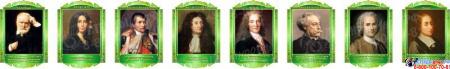 Комплект портретов Знаменитые французкие деятели в золотисто-зелёных тонах 260*350 мм
