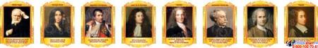 Комплект портретов Знаменитые французские деятели в жёлто-оранжевых тонах 260*350 мм