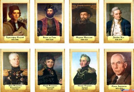 Комплект  портретов Знаменитые географы для кабинета географии №1 200*290 мм