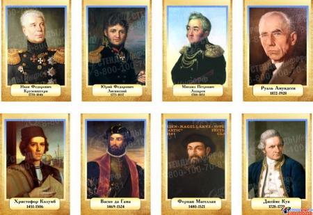 Комплект  портретов Знаменитые географы для кабинета географии №2 200*290 мм