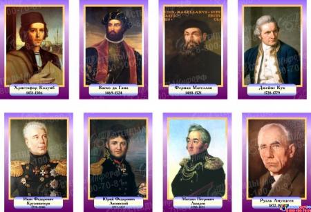 Комплект  портретов Знаменитые географы для кабинета географии №3  200*290 мм