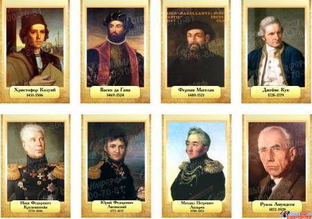 Комплект  портретов Знаменитые географы для кабинета географии 300*400 мм