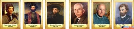 Комплект портретов Знаменитые географы для кабинета географии 320*460 мм