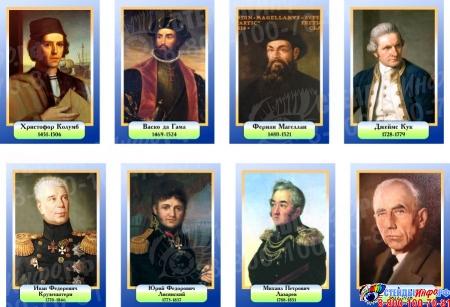Комплект портретов Знаменитые географы в голубых тонах 200*290 мм