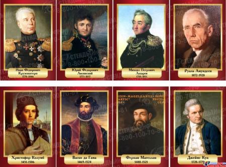 Комплект портретов Знаменитые географы в золотисто-бордовых тонах 200*290 мм