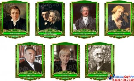 Комплект портретов Знаменитые немецкие деятели №2 в золотисто-зеленых тонах 265*350 мм