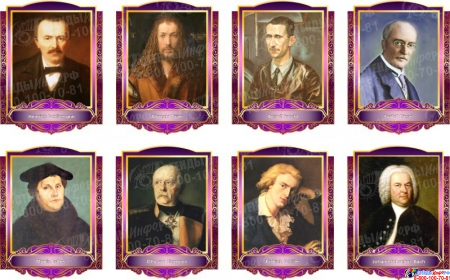 Комплект портретов Знаменитые немецкие деятели  в золотисто-фиолетовых тонах 260*350 мм