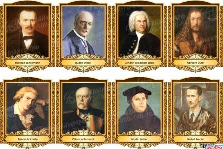 Комплект портретов Знаменитые немецкие деятели в золотисто-коричневых тонах 260*350 мм