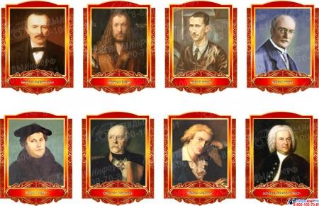 Комплект портретов Знаменитые немецкие деятели в золотисто-красных тонах 260*350 мм
