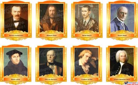 Комплект портретов Знаменитые немецкие деятели в золотисто-оранжевых  тонах 260*350 мм