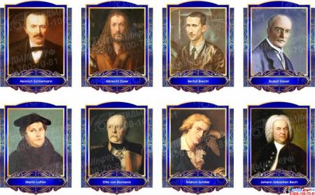 Комплект портретов Знаменитые немецкие деятели в золотисто-синих тонах  260*350 мм