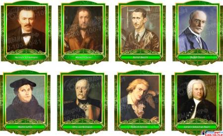 Комплект портретов Знаменитые немецкие деятели  в золотисто-зеленых тонах 265*350 мм