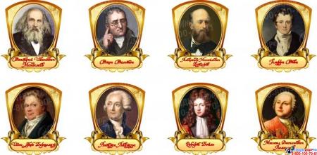 Комплект портретов  Знаменитые химики в золотистых тонах 320*350 мм